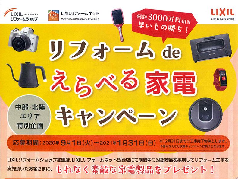 LIXIL リフォーム de えらべる家電キャンペーン