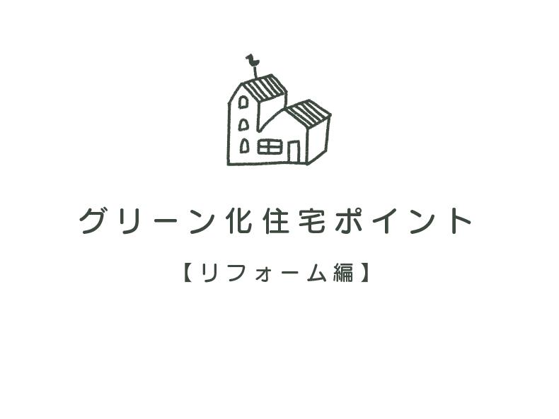 グリーン化住宅ポイント【リフォーム編】