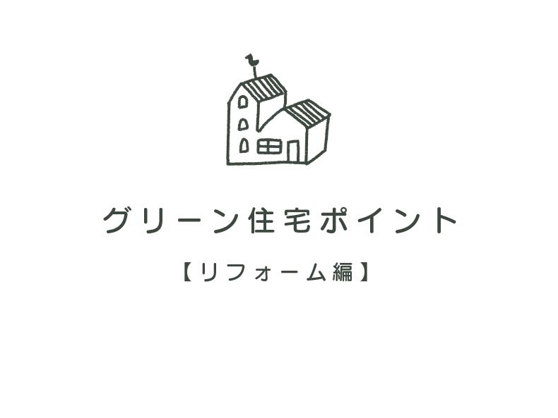 グリーン住宅ポイント【リフォーム編】